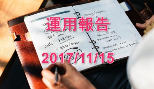 仮想通貨@運用実績報告 2017/11/15
