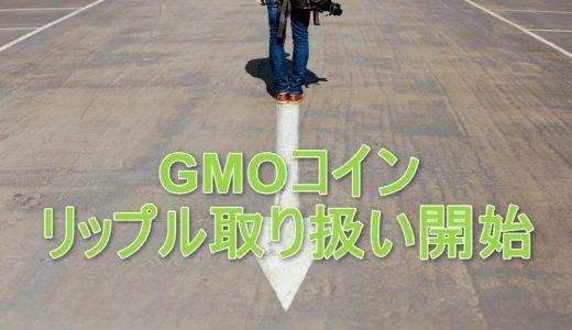 GMOコイン11月29日よりXRP(リップル)取り扱い開始