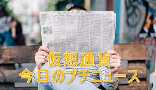 仮想通貨@今日のプチニュース
