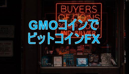 GMOコインでビットコインFXはじめよう