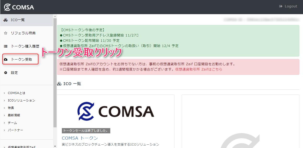COMSA受け取り選択