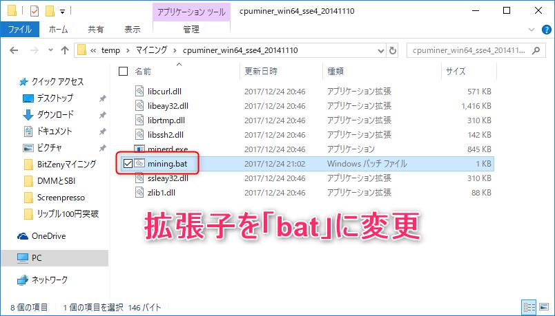 バッチファイル作成4