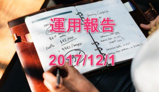 仮想通貨@運用実績報告 2017/12/01