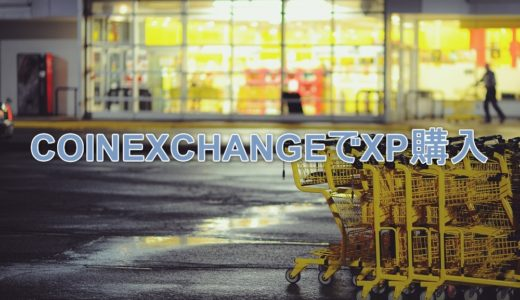コインエクスチェンジ(COINEXCHANGE)でchangelly経由DOGE建てでXPを購入する方法