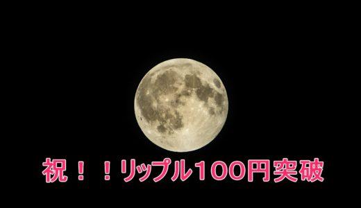 リップル(XRP)100円突破 祝!!