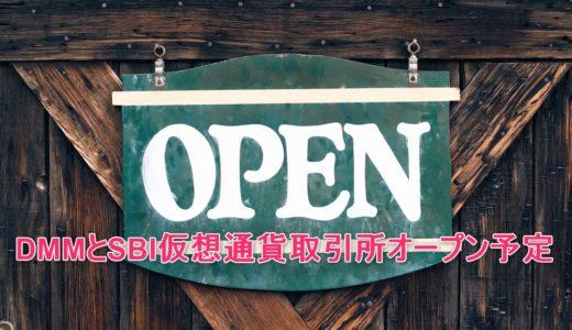 DMM Bitcoin(DMMビットコイン)口座開設受付開始(2018/01/11(木))