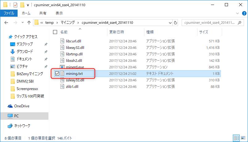 バッチファイル作成2