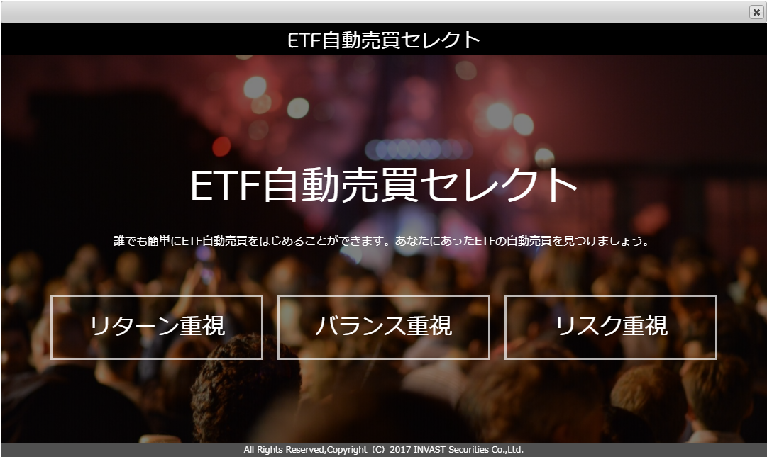 ETFセレクト画面