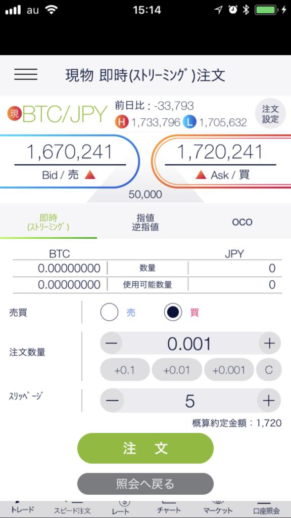 アプリ現物取引画面