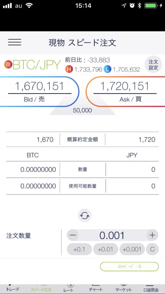アプリスピード注文画面