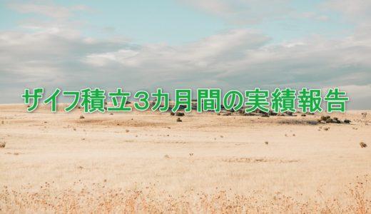 ザイフ(ZAIF)自動積立実績報告 2018/01/31