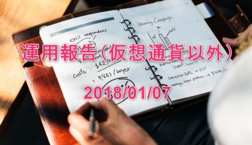 ひふみプラス、楽ラップロボアドバイザー、トライオートETF@運用実績報告 2018/01/07