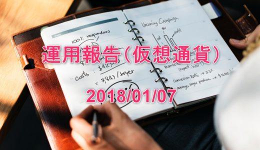 仮想通貨@運用実績報告 2018/01/07