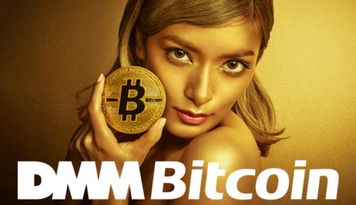 DMM Bitcoin(ビットコイン)口座開設して事前分析してみた感想