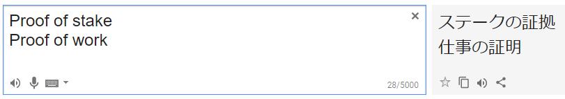 google翻訳