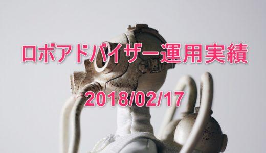 ロボアドバイザー@運用実績報告 2018/02/17