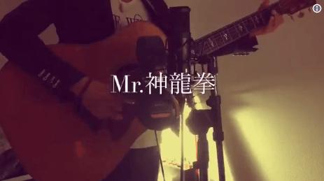 【仮想通貨替え歌】ミュージシャン@Mr.神龍拳さん特集(4/8 新曲Money UPしたよ)