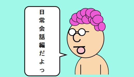 仮想通貨おじさん②今回は日常会話編だぜっ@マスフィさんを応援しよう!!
