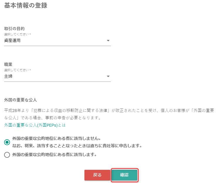 ビットバンク口座登録5