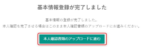 ビットバンク口座登録7