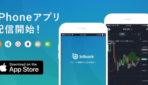 ビットバンクでのリップル買い方(bitbank xrp 購入方法)アプリの使い方を解説