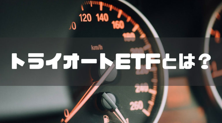 トライオートETFとは?ナスダック100トリプル_スリーカードの設定や実績をブログで公開