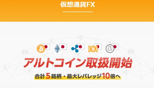 GMOコインでアルトコインFXレバレッジ取引開始&ウォレットアプリ公開