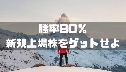 岡三オンライン証券のIPO当選ルール・抽選方法・入金締切日など解説