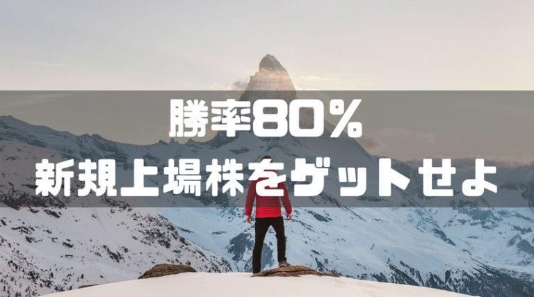 勝率80%!新規上場株をゲットせよ!岡三オンライン証券でIPOに挑戦