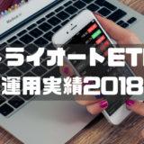 トライオートETF運用実績2018