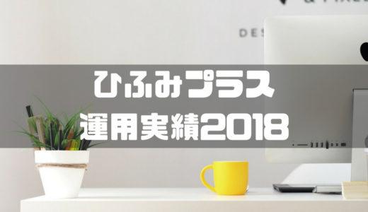 【運用実績】投資信託ひふみプラスの成績をブログで検証2018(10/7更新)