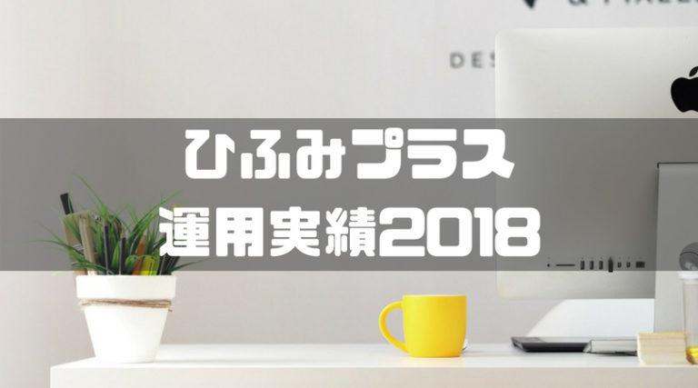 【運用実績】投資信託ひふみプラスの成績をブログで検証2018