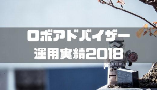 【運用実績】ウェルスナビ、テオ、楽ラップの運用成績をブログで公開2018(10/7更新)