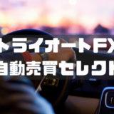 トライオートFX自動売買セレクト