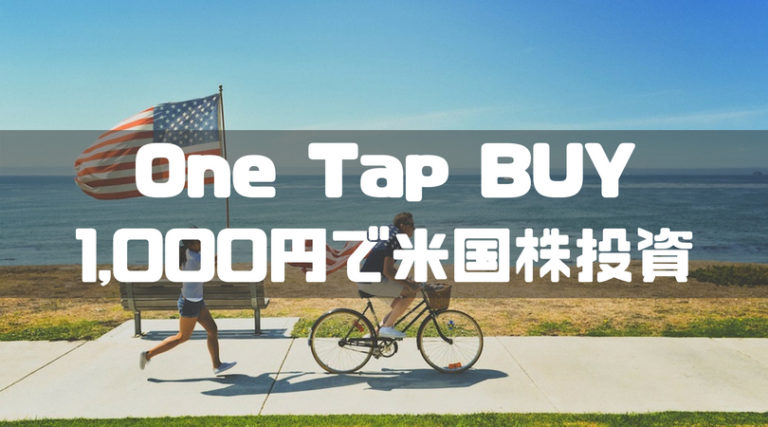 One Tap BUY(ワンタップバイ)!たった1,000円ではじめる米国株投資で資産運用