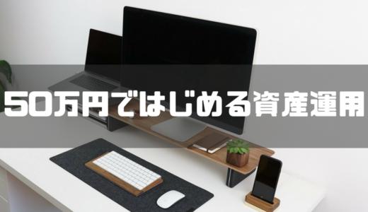 【資産運用】初心者におすすめな50万円投資先4つ