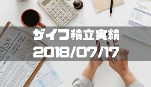 【運用実績】ザイフ(Zaif)コイン積立結果をブログで公開2018(7/17更新)