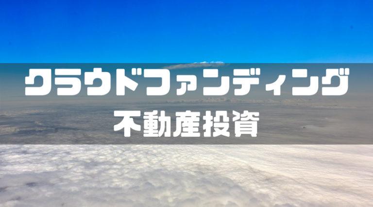 不動産投資は少額1万円からおすすめのクラウドファンディング。評判・口コミは?