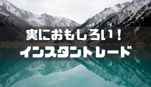 インスタントレードは儲かるのか?資金3万円で実績と口コミをブログで検証!