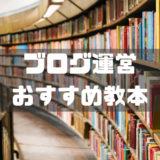 おすすめブログ教本