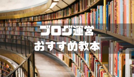 ブログ本おすすめを紹介!初心者に読んでほしい部門別厳選良本8冊