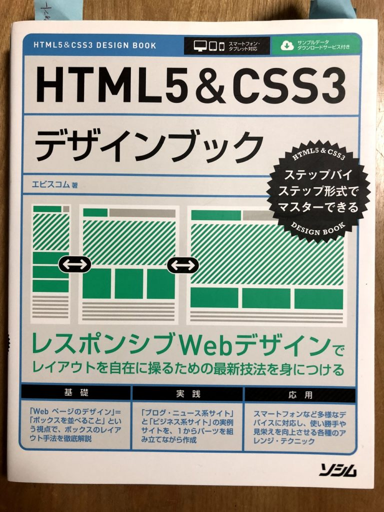 HTML5&CSSデザインブック