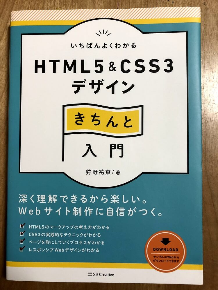 いちばんよくわかるHTML5&CSS3デザインきちんと入門