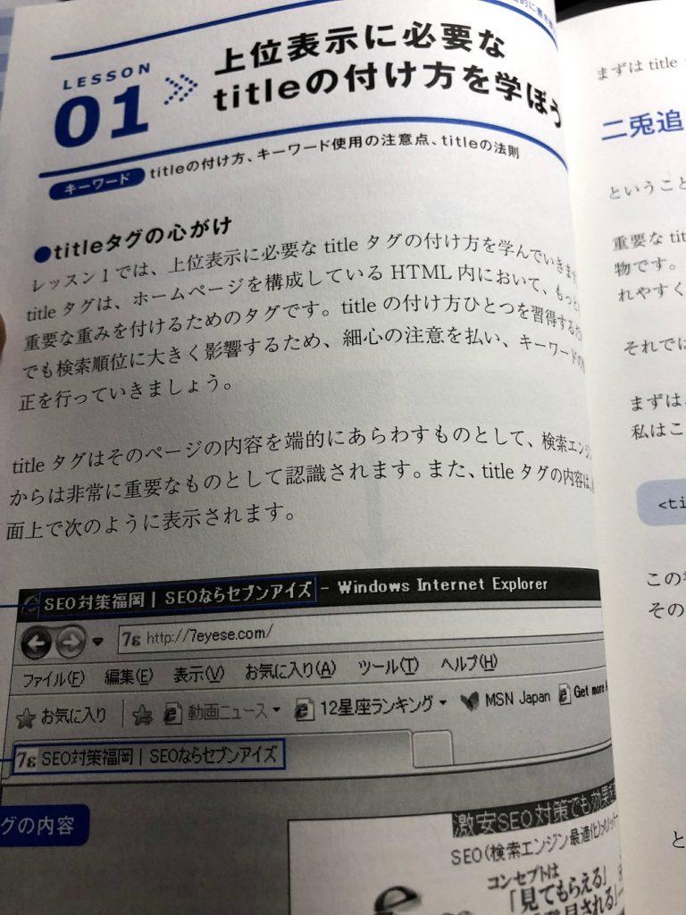 SEO内部対策の教科書
