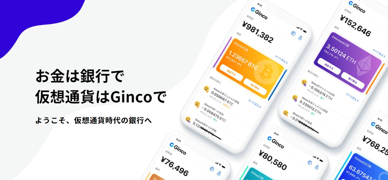 GINCOアイキャッチ