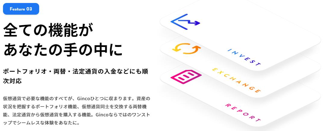 GINCOコンセプト