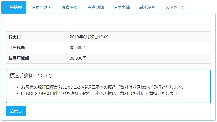 LENDEX口座画面