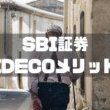 SBI証券IDECOメリット