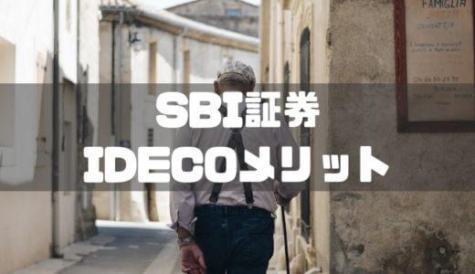SBI証券のIDECOおすすめはセレクトプラン!メリット・運用商品・始め方を解説