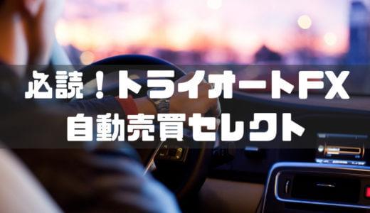 トライオートFX自動売買セレクトが超おすすめ!設定・評判など分かりやすく解説